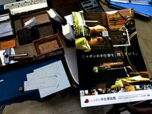 Audiostock利用事例「ニッポン手仕事図鑑」のご紹介