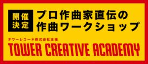 【訪問レポート】オンラインツール活用による作曲法(コーライティング)2018年7月期