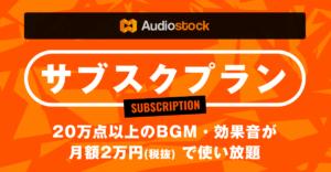 定額制プランスタート!Audiostockをいままで以上に便利に利用できます!