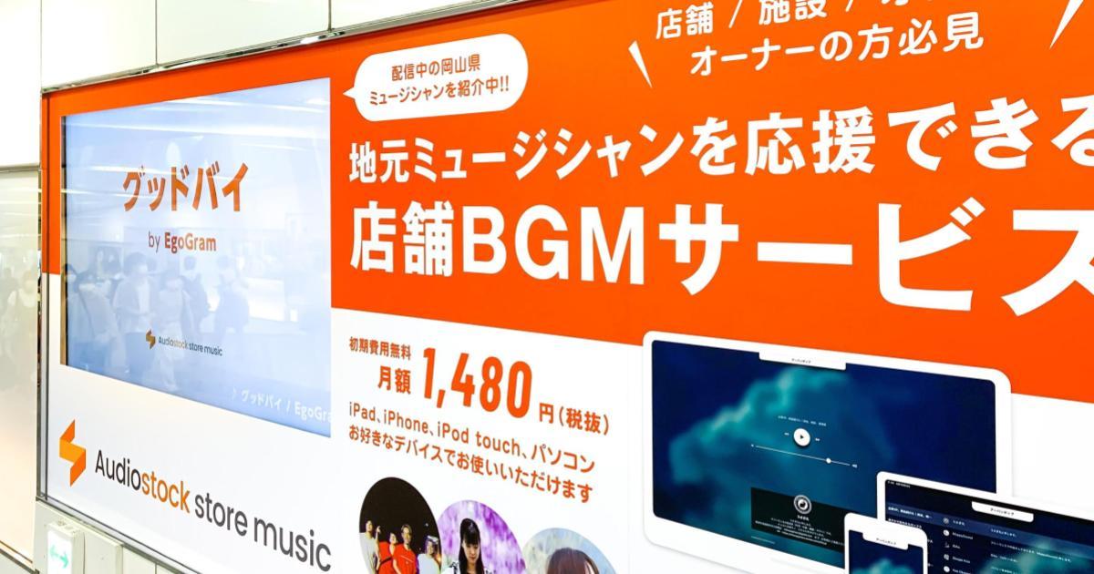 岡山駅南地下道で、地元ミュージシャンの楽曲が流れる!AudiostockのBGMサービスを提供させていただきました
