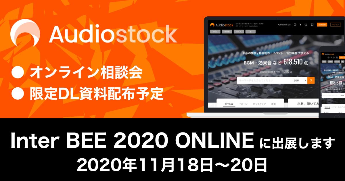 Audiostock、Inter BEE 2020に出展します!