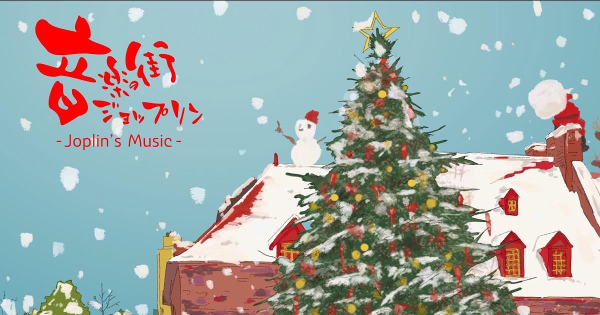 音楽の街「ジョップリン」 ご好評につき、第2弾クリスマスBGMを募集!