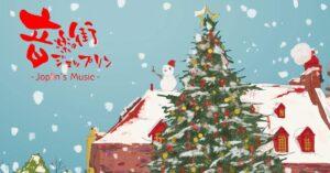 音楽の街「ジョップリン」楽曲募集コンテスト結果発表!