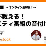 【オンライン生解説!】プロが教える!~バラエティ番組の音付け講座~(1/29)
