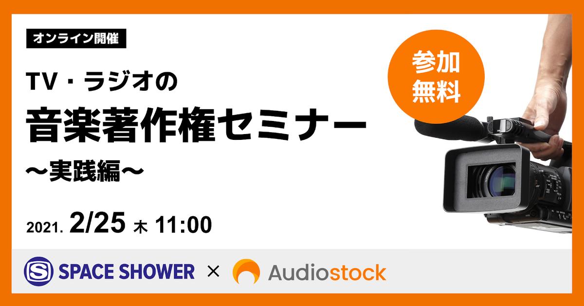 【オンライン開催】TV・ラジオの音楽著作権セミナー~実践編~