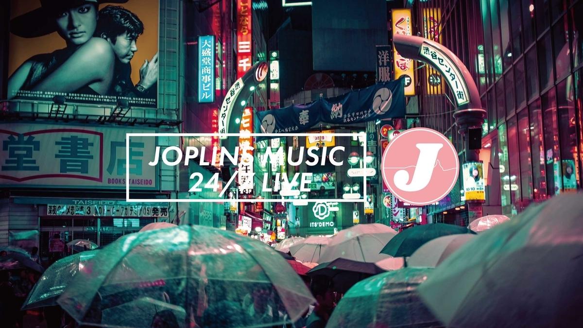 音楽の街ジョップリン BGM作品の常時募集を開始!