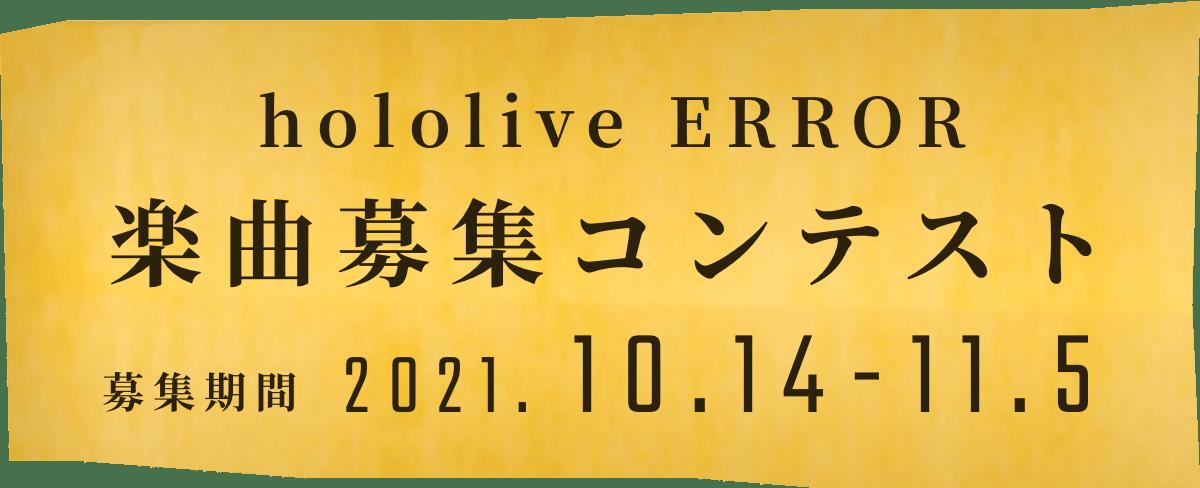 hololive ERROR 楽曲募集コンテスト 募集期間 2021.10.14-11.5