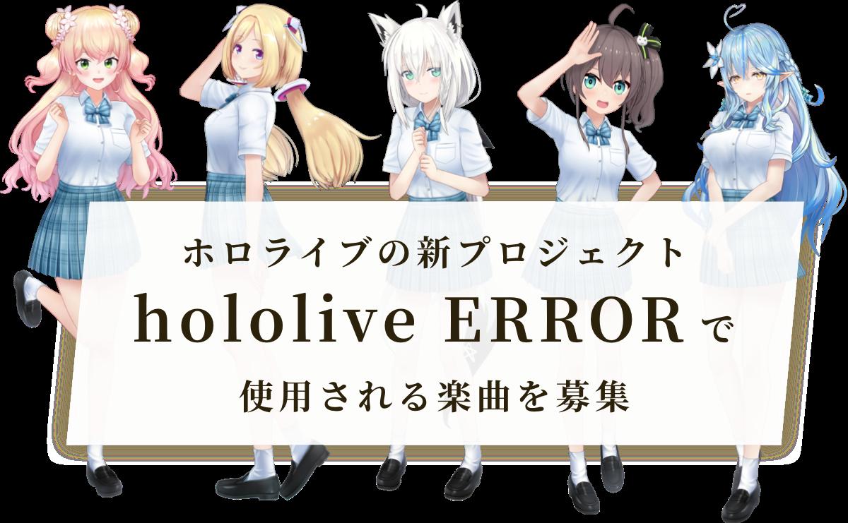 ホロライブの新プロジェクト hololive ERRORで使用される楽曲を募集
